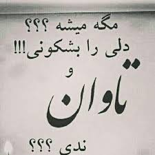 Image result for ‫عکس نوشته خیانت‬‎