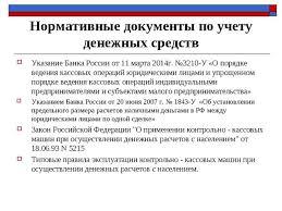 Презентация по МДК Документирование хозяйственных операций и  Нормативные документы по учету денежных средств Указание Банка России от 11 м