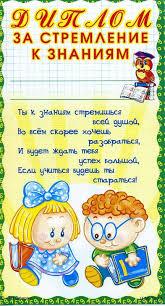 Грамоты Для детей  Грамоты для детей Диплом за стремление к знаниям скачать