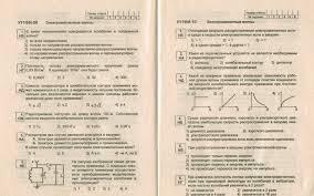 Персональный сайт Учащимся test 11 kl jelektromagnitnye kolebaniya jpg электромагнитные волны test jelektromagnitnye volny 11 klass jpg test 11 kl jelektromagnitnye volny jpg