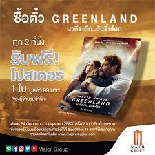 โปรโมชั่นซื้อบัตรชมภาพยนตร์ GREENLAND (นาทีระทึก...วันสิ้นโลก) ทุก2ที่นั่ง  รับโปสเตอร์ 1 ใบ - Major Cineplex รอบฉายเมเจอร์ รอบหนัง จองตั๋ว หนังใหม่