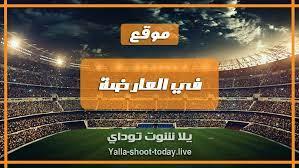 في العارضة   fel3arda لبث مباريات اليوم بدون تقطيع جوال لايف