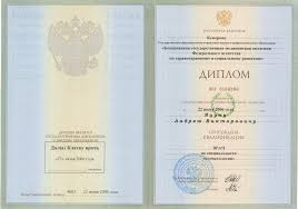 Яцук Андрей Викторович НовоДент сеть стоматологий Дипломы и сертификаты