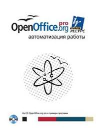 <b>OpenOffice</b>.org <b>pro</b>. Автоматизация работы + CD <b>Питоньяк</b> Э.