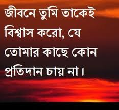 Bengali Beautiful Quotes Best Of Bangla Status About Life Bengla Life Quotes And Sms