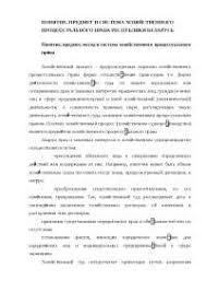 Понятие предмет и система хозяйственного процессуального права  Понятие предмет и система хозяйственного процессуального права Республики Беларусь реферат по теории государства и права