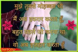 38 romantic love shayari with image in