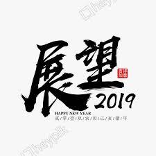 期待2019黑色筆字體免費下載圖片素材ai文件下載7778x5556高清圖片