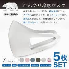 接触 冷 感 マスク 日本 製