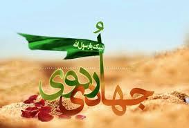 نتیجه تصویری برای اردوهای جهادی