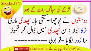 Pakistani Joke Ll Stupid But Funny Jokes Ll Very Funny Sms In Urdu