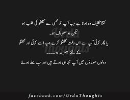 Beautiful Saying Quotes In Urdu Wallpapers Photos Urdu Thoughts