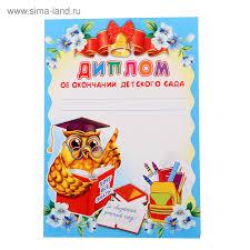 Диплом об окончании детского сада сова Купить по цене  Диплом об окончании детского сада сова