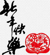 And this time on feb 16 so if you want to wish people happy new year in chinese in 2018 year of the dog. Lantingji Xu Chinese New Year Calligraphy Ink Brush Happy New Year Holidays Heart Writing System Png Pngwing