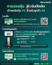 "KSecurities - การจองหุ้น TIDLOR เข้าพอร์ตหุ้น KS สำหรับลูกค้า KS ⛳️จองซื้อ  : ช่องทาง ONLINE ""K-My Invest ธนาคารกสิกรไทย"" เวลา 09.00 น. 22 เม.ย. 64 ถึง  16.00 น. 26 เม.ย. 64 คลิกเลย >>> https://kbank.co/39TnrWJ ⛳️กรอกข้อมูลพอร์ต  📌ชื่อผู้จอง"