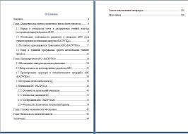 АИС учета учебного времени и оптимизации нагрузки Курсовые  Дипломная работа на тему АИС учета учебного времени и оптимизации нагрузки