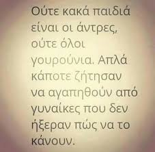 Greek Quotes About Love Mesmerizing Greek Quotes Love Quotes