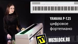 <b>Yamaha P</b>-<b>125</b> - презентация <b>цифрового фортепиано</b> - YouTube
