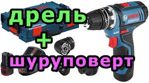 <b>Аккумуляторная дрель-шуруповерт Bosch GSR</b> 12V-15 FC ...