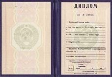Купить диплом СССР Старого образца diplom ry com Диплом ВУЗа СССР до 1996 года