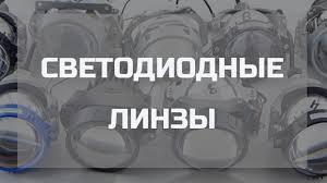 Товары КсенонЦентр62-магазин и сервис правильного света ...
