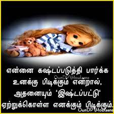 Mowleenaquotes Own Lyrics For Mowleena Tamilquotes