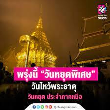 เชียงใหม่นิวส์ Chiang Mai News ข่าวเชียงใหม่ - พรุ่งนี้ 26 มีนาคม 2564 เป็น วันหยุดพิเศษประจำภาคเหนือ คือวัน