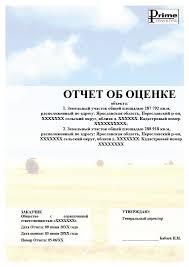 Оценка земельного участка Оценка земли  Пример отчета об оценке земельного участка