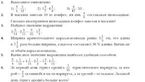 Контрольная работа № класс с решениями Контрольная работа № 3 по теме Умножение дробей Вариант 1 hello html 3cb09dab gif
