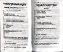 ГДЗ по биологии класс Богданов контрольно измерительные   62 63