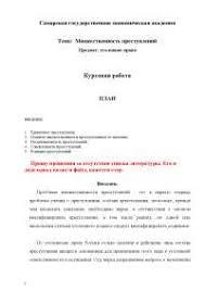 Реферат на тему Единичное преступление docsity Банк Рефератов Реферат на тему Единичное преступление
