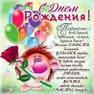 Поздравления - С годовщиной - с днем рождения поздравления