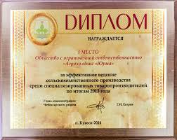 Награды и дипломы Диплом главы администрации Чебоксаркого района за первое место за эффективное ведение сельскогохозяйственного производства среди специализированных
