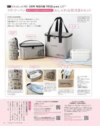 大人のおしゃれ手帖 2019年 8月号 雑誌付録 リサラーソン 保冷3点