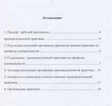 ПАСПОРТ РАБОЧЕЙ ПРОГРАММЫ ПРОИЗВОДСТВЕННОЙ ПРАКТИКИ pdf 1