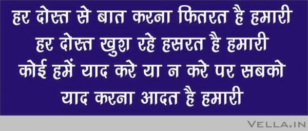 shero shayari on dosti in hindi