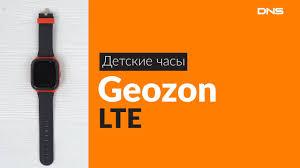 Распаковка детских часов <b>Geozon</b> LTE / Unboxing <b>Geozon</b> LTE ...