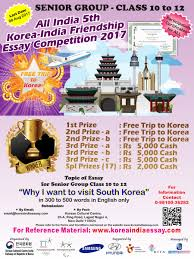 all th korea friendship essay competition by poster senior group