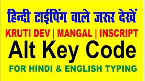 Kruti Dev 010 Font Shortcut Keys Chart Www