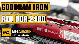 GoodRAM IRDM <b>DDR</b>-2400 обзор <b>памяти</b> - YouTube