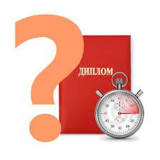 Хронометраж написания дипломной работы Правовые технологии время написания дипломной работы