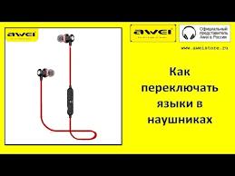 Инструкции - <b>Awei</b>   Официальный представитель в России