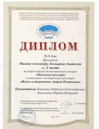 Персональный сайт учителя русского языка Достижения моих учеников Диплом за ii место