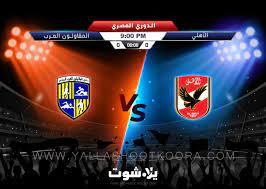 يلا شوت مشاهدة مباراة الأهلى والمقاولون العرب بث مباشر بدون تقطيع