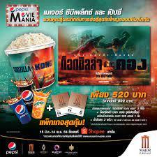 Pepsi Movie Mania x Godzilla vs. Kong - Major Cineplex รอบฉายเมเจอร์  รอบหนัง จองตั๋ว หนังใหม่