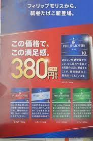 フィリップ モリス 380 円