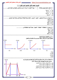 امتحان الفيزياء التجريبى للصف الأول الثانوى الترم الأول 2021
