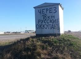50-кілометровий паркан між окупованим Кримом та Україною ФСБ планує побудувати до літа 2018 року - Цензор.НЕТ 6353