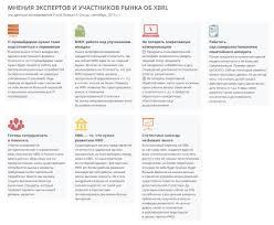 Банк России Вестник xbrl Выпуск № Рисунок 5