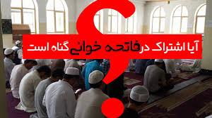 Image result for قرآن خوانی در قبرستان